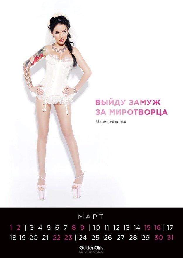 Russian porn calendar
